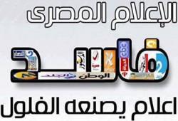 تضليل الإعلاميين للشعب.. استرداد الثورة يقتلع الفساد