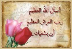 دعوات بالشفاء للأخ مختار إبراهيم أحد مصابي الألف مسكن