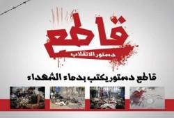 جرائم وثيقة الانقلاب.. الإعدام ينتظر المتورطين
