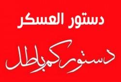 دستور الانقلاب.. مؤامرة صهيونية على مصر