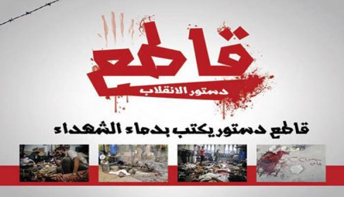 الاستفتاء على دستور بانجو.. إهانة شعب مصر