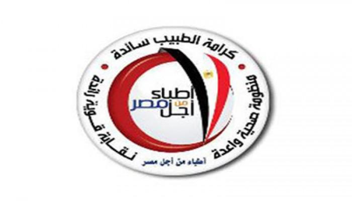 """""""أطباء من أجل مصر"""" تكتسح معظم مقاعد انتخابات التجديد النصفي"""