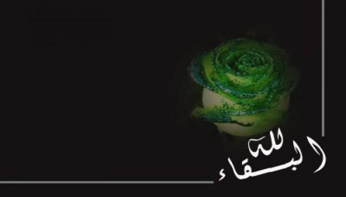 جدة الزميل أحمد جمال في ذمة الله