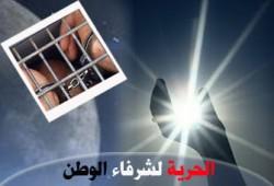 سجناء رأي أكتوبر يروون مسلسل الظلم من داخل سجون الانقلاب