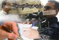الدول العربية تتراجع على سلم الحريات الصحفية!