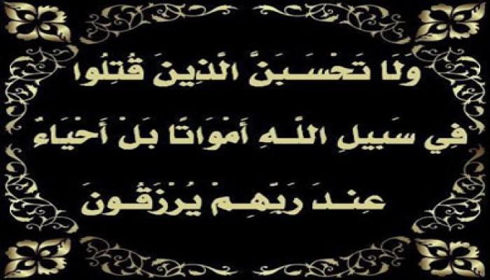 (إخوان أون لاين) يحتسب عند الله الكاتبة الإسلامية الشهيدة أسماء صقر