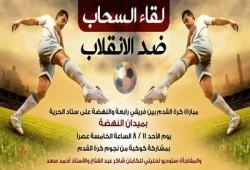 بث مباشر.. مباراة كرة القدم بين منتخبي النهضة ورابعة العدوية