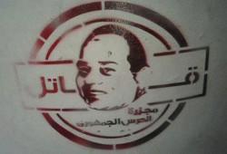 سلوا السيسي.. شعر : خالد الطبلاوي
