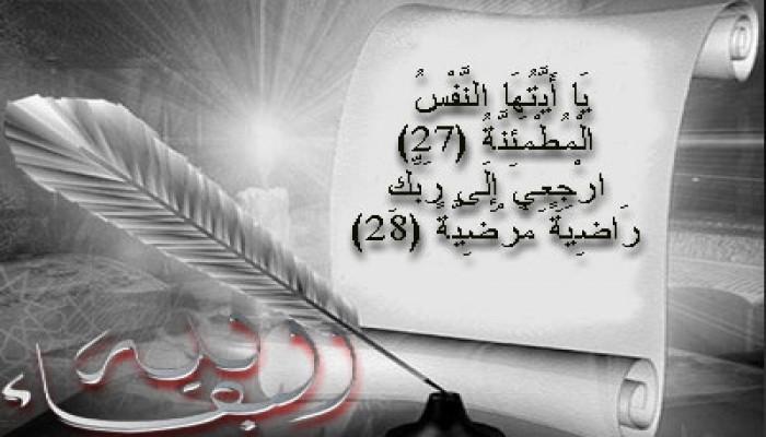 إخوان عرب العيايدة بالقليوبية ينعون الشيخ المقرئ عبد الله عمران