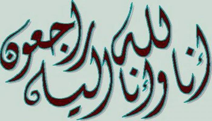 المهندس مضر يعزي أسرة الفقيد عبد اللطيف باشا الطرزي