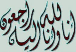 مواساة للمهندس حمزة صبري أمين الحرية والعدالة بكفر الزيات