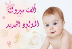 """تهنئة للزميل أسامة البشبيشي بمولودته الثانية """"استشهاد"""""""