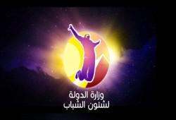 غدًا.. لائحة مراكز الشباب على مائدة حوار 350 شابًّا وفتاة