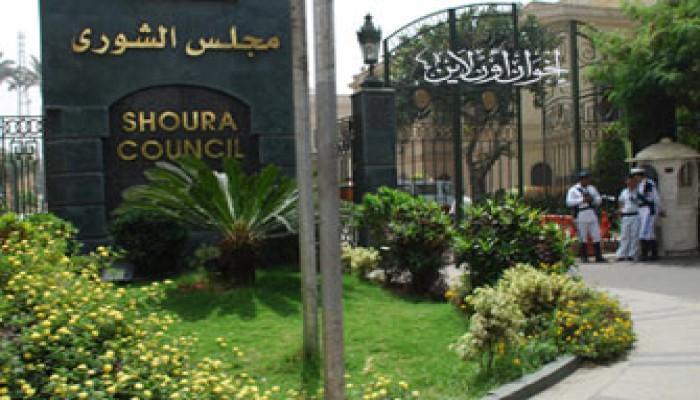 لجان الشورى توافق على أول 3 مواد من قانون حماية التظاهر
