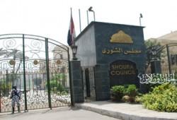 """""""تشريعية الشورى"""" تناقش هذا الأسبوع تعديلات قانون السلطة القضائية"""