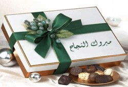 إخوان سوهاج يهنئون أحمد النزهي لحصوله على درجة الماجستير