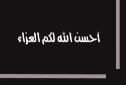 كامل أبو السعود يعزي العميد خالد الهياتمي في عمه