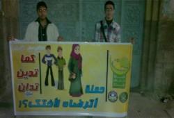 """""""أترضاه لأختك"""" حملة للإخوان والحرية والعدالة بسوهاج"""