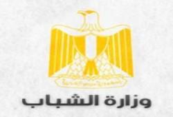 وزارة الشباب تنظم مسابقة ثقافية في مجالات فنية