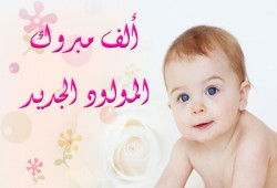 إخوان أسيوط يهنئون إسلام زكريا بمولوده إياد