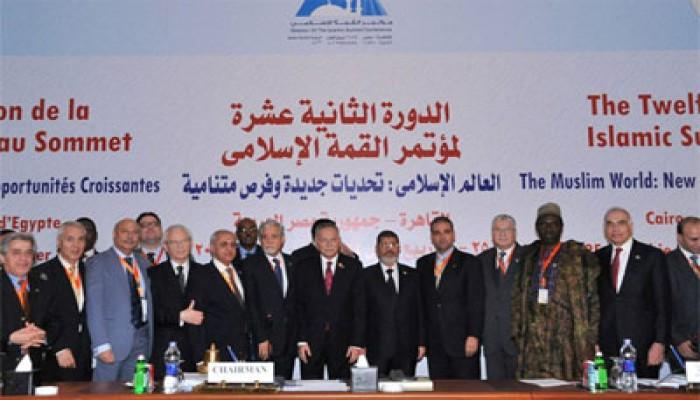 ختامي القمة الإسلامية يدعم مبادرة الرئيس مرسي لحل الأزمة السورية
