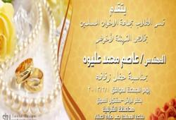 تهنئة للمهندس عاصم محمد عليوة بالزفاف