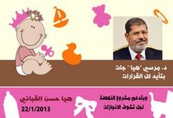 """كروت سبوع """"هيا حسن القباني"""" تدعم مشروع النهضة والرئيس"""