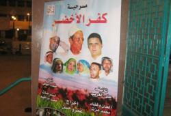 """""""كفر الأخضر"""" على قصر ثقافة الإسماعيلية الخميس القادم"""