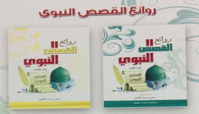 """د. حلمي القاعود يكتب """"روائع القصص النبوي"""""""