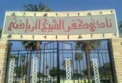 أشرف أبو حليمة رئيسًا لنادي كفر الشيخ