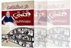 مذكرات المستشار د. علي جريشة.. بين القضاء والإخوان والعسكر