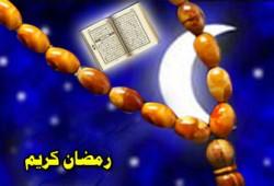 لأسعد زوجين.. 7 تطبيقات عملية في روشتة رمضانية