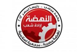 البيان الثاني لحملة مرسي في جولة الإعادة اليوم