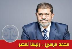 محمد مرسي المفترى عليه