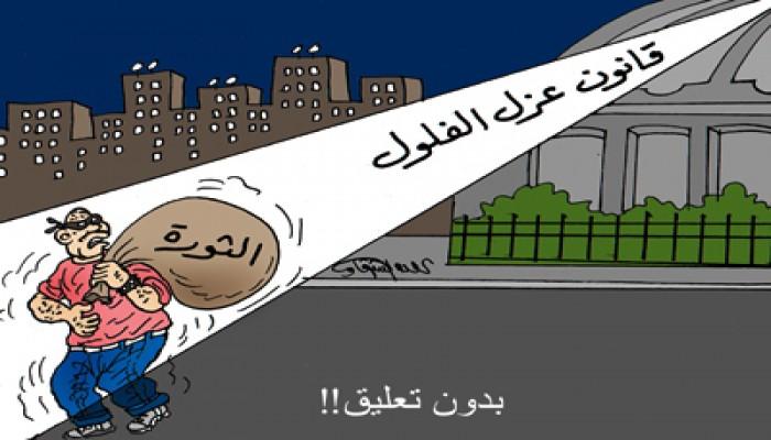 قانون عزل الفلول.. ضرورة القطيعة مع النظام البائد