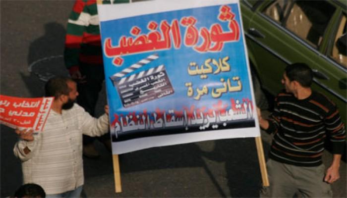 الغربية.. بلطجية يعتدون على مسيرة تندد بترشيح الفلول