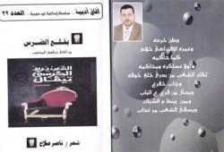 """""""بقلع الضرس"""".. ديوان جديد للشاعر ناصر صلاح"""