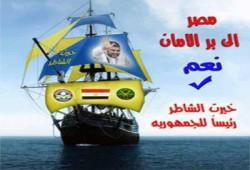 دعاية تأييد الشاطر.. ابتكارات لنهضة مصر