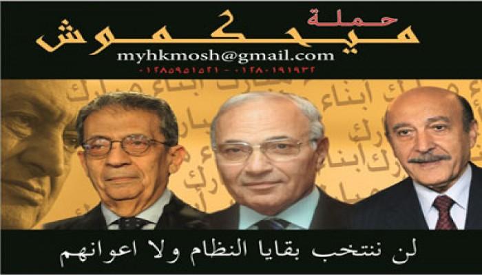 """حملة مناهضة الفلول تستنكر دعم الوفد لـ""""موسى"""""""