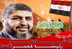 ترشيح الإخوان للشاطر.. مصلحة مصر أولاً