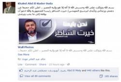 د. خالد عودة يعلن دعمه لخيرت الشاطر