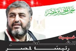 """شباب الإخوان بالمنوفية: ندعم """"الشاطر"""" بكل قوة"""