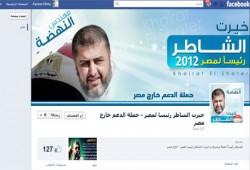 """نشطاء يدشنون صفحة لدعم """"الشاطر"""" بالخارج"""