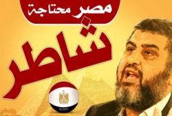 """مصر محتاجة لـ""""شاطر"""""""
