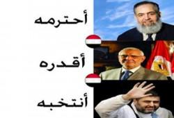 مؤيدو الشاطر يطالبون بوقف الإساءة للمرشحين