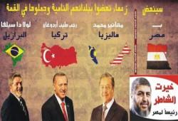 فيس بوك: الشاطر أردوغان العرب