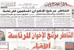 صحف القاهرة تبرز ترشيح الإخوان خيرت الشاطر