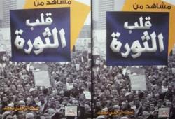 """""""مشاهد من قلب الثورة"""".. كتاب لـ""""عبد الرحمن سعد"""""""