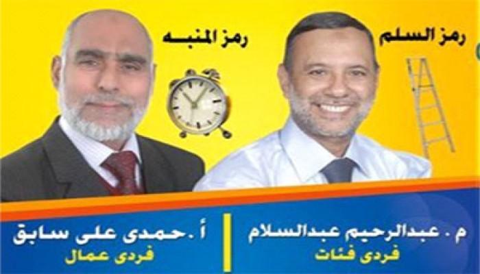 فوز عبد السلام وسابق بالمنيا
