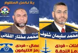 فوز مرشحي الحرية والعدالة بكفر الشيخ